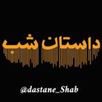 کانال داستان شب
