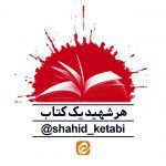 کانال هرشهید یک کتاب