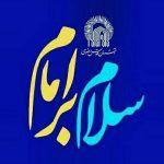 کانال سلام بر امام
