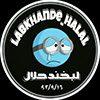 کانال کانال رسمی لبخند حلال