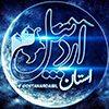 کانال تلگرام كانال اردبيل ARDABIL