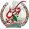 کانال تلگرام کانال رسمی ترکمن نیوز