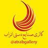 کانال تلگرام گالری صنایع دستی اتراب