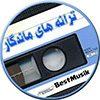 کانال تلگرام ترانه های ماندگار