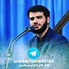کانال کانال طرفداران حاج میثم مطیعی