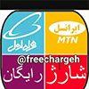 کانال تلگرام شارژ و اینترنت رایگان