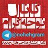 کانال تلگرام کانال نوحه گرام