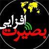 کانال تلگرام بصیرت افزایی