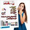 کانال آرایشی و بهداشتی پاسارگاد