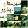 کانال بهشهری(اشرف البلاد)