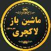 کانال تلگرام ماشین یاز لاکچری