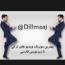 کانال Dillmaaj