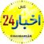 کانال اخبار ۲۴