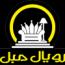 کانال تلگرام رویال مبل
