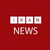کانال انال ایران نیوز