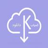 کانال تلگرام کمیاب دانلود