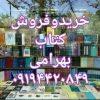 کانال خرید فروش کتاب