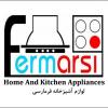 کانال لوازم خانه و آشپزخانه فرمارسی