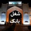 کانال تلگرام شغل بانک استان فارس