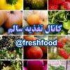 کانال تلگرام تغذیه سالم