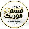 کانال تلگرام قــشــم مـوزیکـ