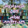 کانال تلگرام خرید فروش کتاب