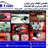 کانال شیشه بالابر برقی ایران خودرو و سایپا