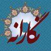 """کانال کانال هنری استان البرز""""نگارانه"""""""