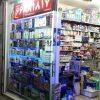 کانال فروشگاه ارایشی بهداشتی و کودک میعاد