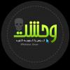 کانال تلگرام دنیای وحشت?