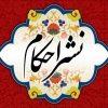کانال نشراحکام