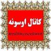 کانال تلگرام داستان های کوتاه و جذاب