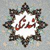 کانال تلگرام اشعار ترکی