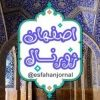 کانال اصفهان ژورنال