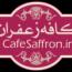 کانال کافه زعفران