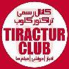 کانال تلگرام باشگاه تراکتور