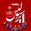 کانال تلگرام باشگاه پرسپولیس