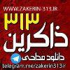کانال تلگرام دانلود مداحی ذاکرین ۳۱۳
