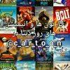 کانال انیمیشن
