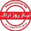 کانال تلگرام نیاز روز اراک