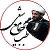 کانال تلگرام طب جامع(شیعی)