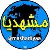 کانال مشهدیا