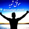 کانال تلگرام movafagh_shavid