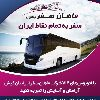 کانال شركت ماهان سفر ايرانيان كيش