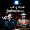 کانال تلگرام سینمای ناب
