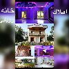 کانال تلگرام املاک خانه رویایی
