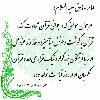 کانال تلگرام آیات قرآن و احادیث