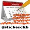 کانال تلگرام تقویم روزانه و مناسبتها