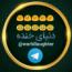 کانال تلگرام دنیای خنده