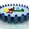 کانال تلگرام مشاوره بهنام جلالی